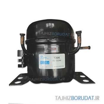 کمپرسور یخچالی Domus مدل T26K ظرفیت 1/9 ولتاژ 12/24 ولت