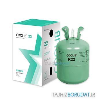 گاز مبرد کولیب R22